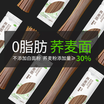 Yili Soba Noodles 0 fat noodles staple food saccharin-free pregnant women low-fat meal replacement noodles cut noodles buckwheat noodles