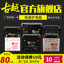 GuYue motorcycle battery 12V9A maintenance-free dry battery 125 curved beam scooter general water type 7Ah