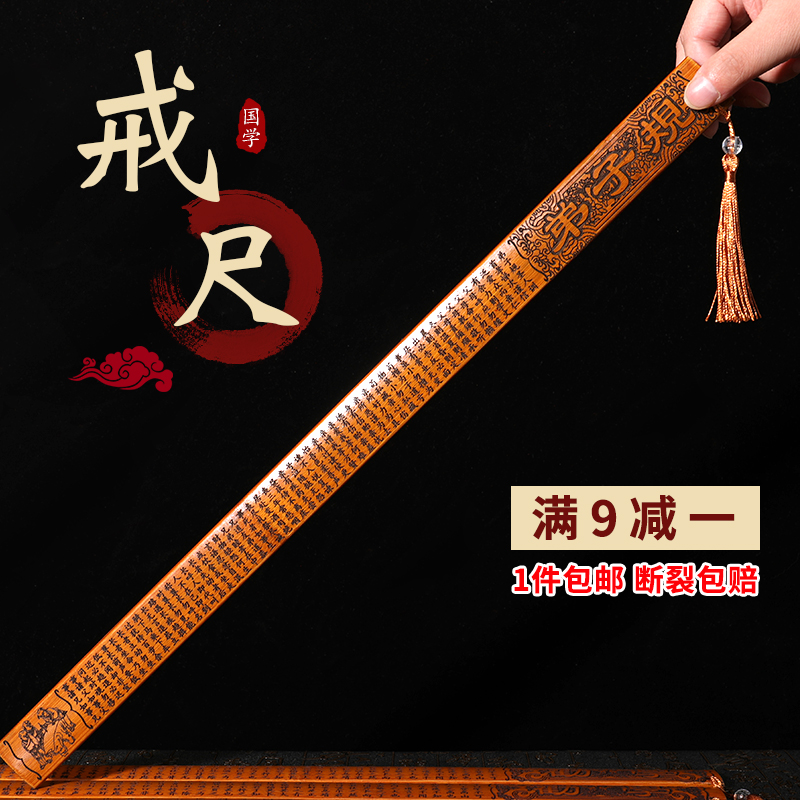 Ring ruler family law family with bamboo bamboo teacher female special Chinese inheritance Disciple advise learn to thicken the pointer to teach ruler