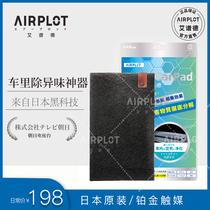 Японская авиакомпания AIRPLOT Ayprotede импортировала платиновые легкие энергетические транспортные средства в дополнение к очистке запаха дыма формальдегида.