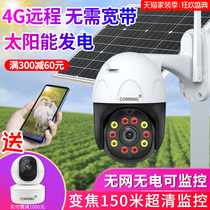 4G solar camera night vision HD does not require a wireless network outdoor plug-free home remote connected mobile phone monitor