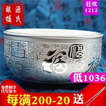 Household Silver bowl 999 sterling silver Bowl Bai Fu set silver tableware silver tableware double-layer anti-ironing insulation edible grade