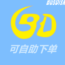 Bus members vip computer mobile phone design professional cloud efficient BUSDISK 24 small time disk self-service order