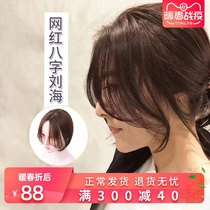 Net Red French eight fake bangs wig piece natural Invisible Cover white hair no trace Bangs head replacement female
