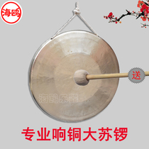Seagull Boutique professional ringing copper Gong 30CM big su gong gongs and drums cymbals warning flood control Gong Gong percussion instrument