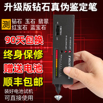Drill pen Diamond detection pen Drill pen Thermal conductivity instrument Jewelry true and false jade hardness testing tools and instruments