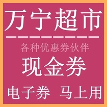 (Electronic coupon) Wanning supermarket 50 yuan 100 yuan vouchers National General Group purchase coupon gift card
