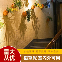 Ecological straw paint texture straw mud indoor exterior wall paint property rural exterior wall earth art paint