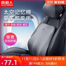 Antarctic car seat waist by memory cotton waist back cushion car car car summer breathable cushion headrest