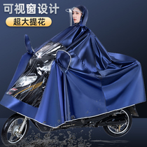 Raincoat Long full body rainproof motorcycle battery electric car men and women single large thick riding poncho