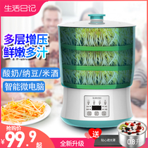 Household bean sprouts automatic multi-function large-capacity varieties of bean sprouts small hair sprouts green bean sprouts pot pots