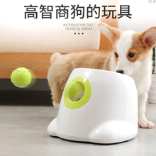 Dog Server Dog Toy Automatic Tennis Transmitter Snack Reward Machine Pet Pinball Thrower