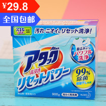 Japanese original Kao enzyme detergent high efficiency penetration to mildew oil removal bacteria bleaching scrub-free 900g