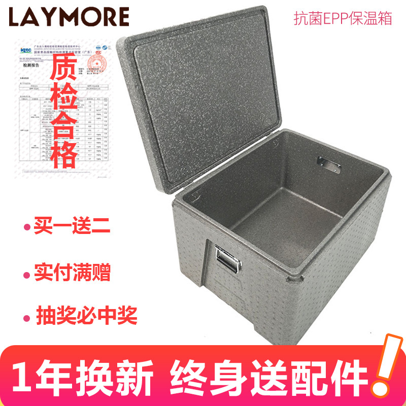 Canteen insulation box foam box epp takeaway box delivery food delivery commercial high-density refrigerated preservation