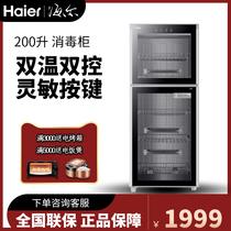 Шкаф для дезинфекции Haier ZTD200-F 200 литров двухдверный вертикальный бытовой сенсорный коммерческий дезинфекционный таз