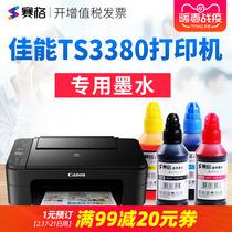 赛格适用Canon 佳能TS3380打印机墨水ts3380连供喷墨打印机黑彩4色墨水墨汁墨盒