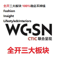 WGSN Trend Prediction Information Quarterly Package Annual Custom Fashion Insight Lifestyle