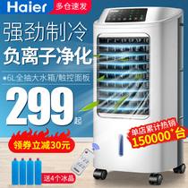 Haier air-conditioning fan refrigeration fan single air-conditioning fan water-cooled fan home dormitory god refrigeration small air conditioning small