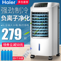 Haier air-conditioning fan cooling fan single air-conditioning fan water-cooled fan household refrigeration artifact small air-conditioning dormitory small