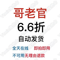 Brother old official 6.6 percent discount coupon non-queue brother old official hot pot national general