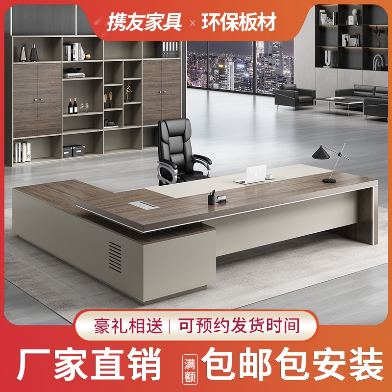 The boss desk of the boss desk is simple modern old desk single manager big class office furniture