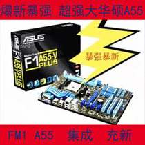 ASUS A55 F1A55-V PLUS fm1 fully integrated large board a55m-ds2 A75M-S2V
