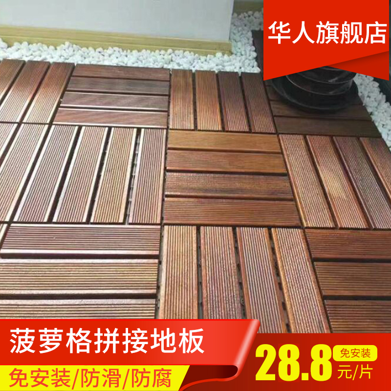 Pineapple lattice antiseptic wood splicing floor Outdoor terrace balcony floor paving courtyard assembly solid wood splicing