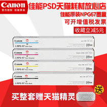 Canon original c3020 powder box NPG-67 Black toner 3320 3330 3325 3520 3525 3530 L carbon chalk Powder box canon Powder Box NPG-67