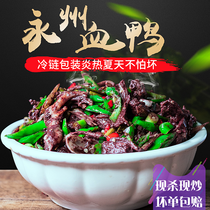 Hunan Yongzhou Blood Duck specialty Dongan Blood Duck Farm duck is now killed now fry vacuum bag downwind