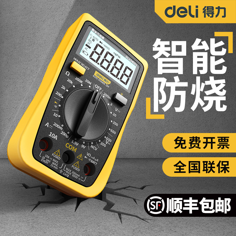 Power meter digital high-precision maintenance electrician all-powerful meter multi-functional automatic mini small portable