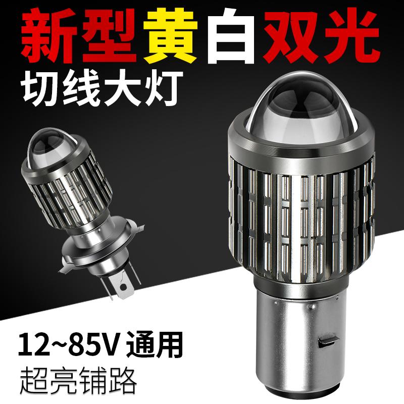 Motorcycle led headlight bulb ultra-bright 12v lens built-in electric car battery car bulb headlights
