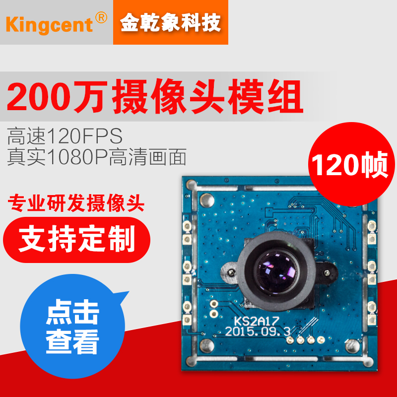 High Definition Infrared Night Vision 2 million 1080p High Frame Rate 120 Frame USB Camera Module OV2710 Supports OTG