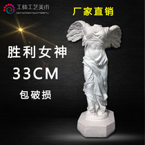 New homemade goddess of victory model art painted plaster sculpture children DIY figure still life decoration