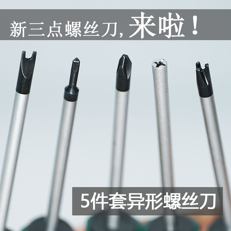 Demolition bull socket special screwdriver inside the cross-shaped triangular triangle u special starter screwdriver set
