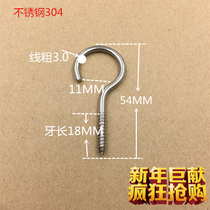 Stainless steel 304 sheep eye self-tapping screw with screws sheep eye screws hook hand screw screws do not embroidery steel sheep eye hook