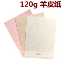 Parchment A4 Certificate Paper Art paper pattern paper a3+ Retro sticky paper packaging paper large sheet 120g parchment