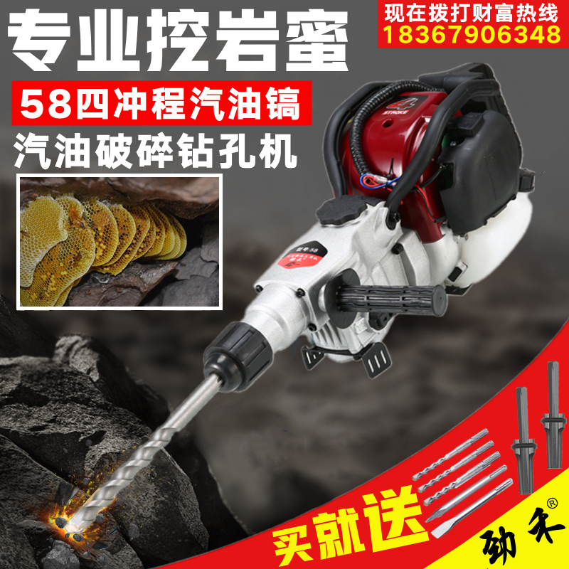Jinhe four-stroke 58 gasoline drill multi-function gasoline drilling machine rock drilling broken impact drill hammer drill dual-use electric pick