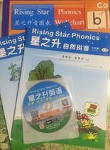 Return to normal shipping Star Rising English Natural Pinyin Childrens Edition Phonics is suitable for 1-4 grade send-off.