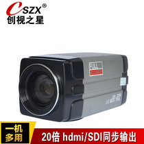 Skystar Video Conference Camera HDMI SDI High Quality Photography Head recorded trial live camera