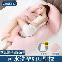 Pregnant women pillow waist sleeping pillow support ventral sleeping pillow summer sleeping artifact multi-functional u-pillow during pregnancy