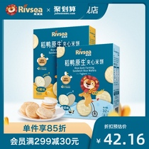2 boxes of Baby Snacks without added sugar and salt Molar Cookies 12 months