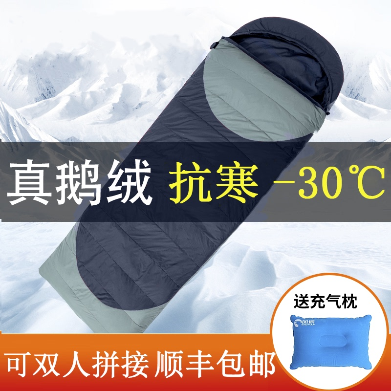 Down sleeping bag outdoor camping winter thick cold and warm minus 10 degrees 30 dirty single double goose down