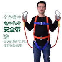 Five-point seat belt aerial safety rope wear-resistant safety belt full-body safety rope double hook anti-fall set
