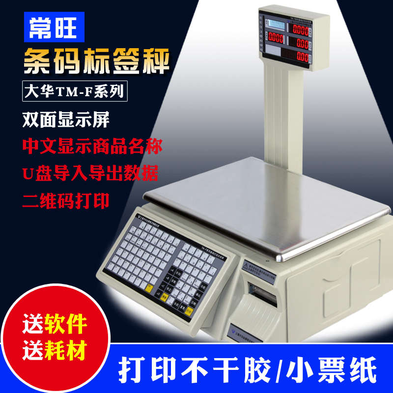 Bar code scale cash register weighing cash register All supermarket fruit deli spicy hot ticket electronic scale