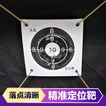 Accurate positioning target non-presas can be repeatedly used to clean competitive positioning steel ball Target Box