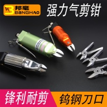 Tungsten steel Shijiazhuang section gas shears head pneumatic scissors electronic welding foot steam moving shear pliers oblique mouth pliers steam shear