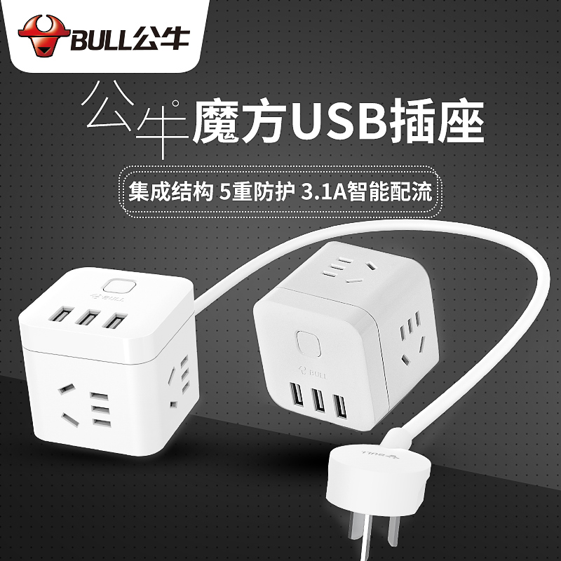 Bull Rubik's Cube USB socket three-dimensional row plug smart Mini multi-functional charging creative vertical plug board with wire
