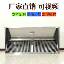 Stainless steel exhaust hood commercial smoking machine Hotel Canteen Kitchen hotel dedicated powerful high-power hood