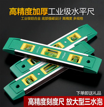 Horizontal ruler high precision industrial grade magnetic wire leveling instrument decoration household blister balance ruler ruler Mini