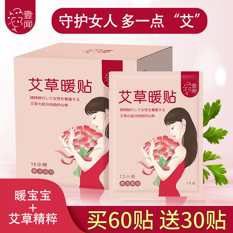 Warm paste baby Ai grass spontaneous heating special warm-up bag 12 hours female palace warm-up girl heart menstrual palace paste